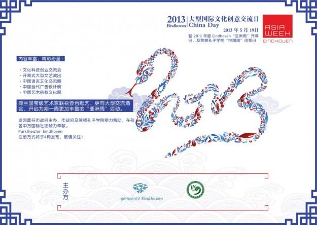 Asia_Week-China_Day-Invitation