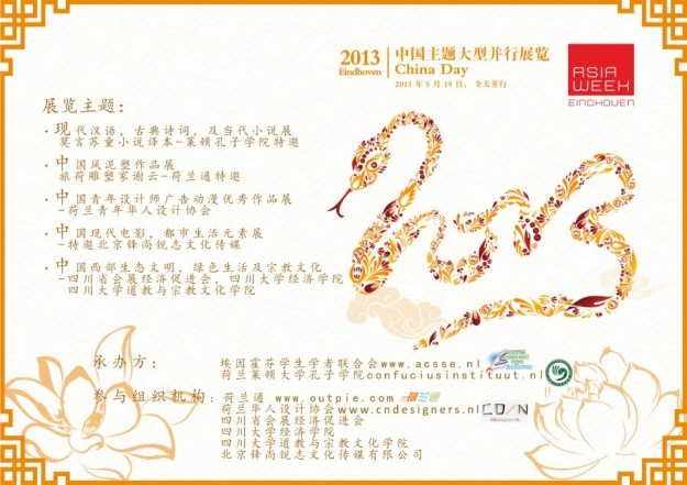 Asia_Week-China_Day-Poster-exhibition