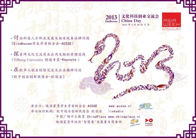 Asia_Week-China_Day-Poster-morning
