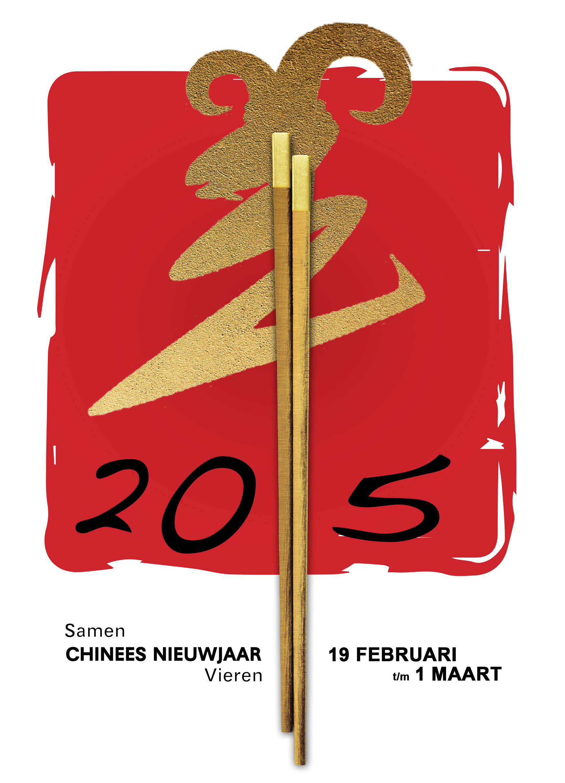 Minus Huynh & PuurSang | Samen Chinees Nieuwjaar Vieren 2015