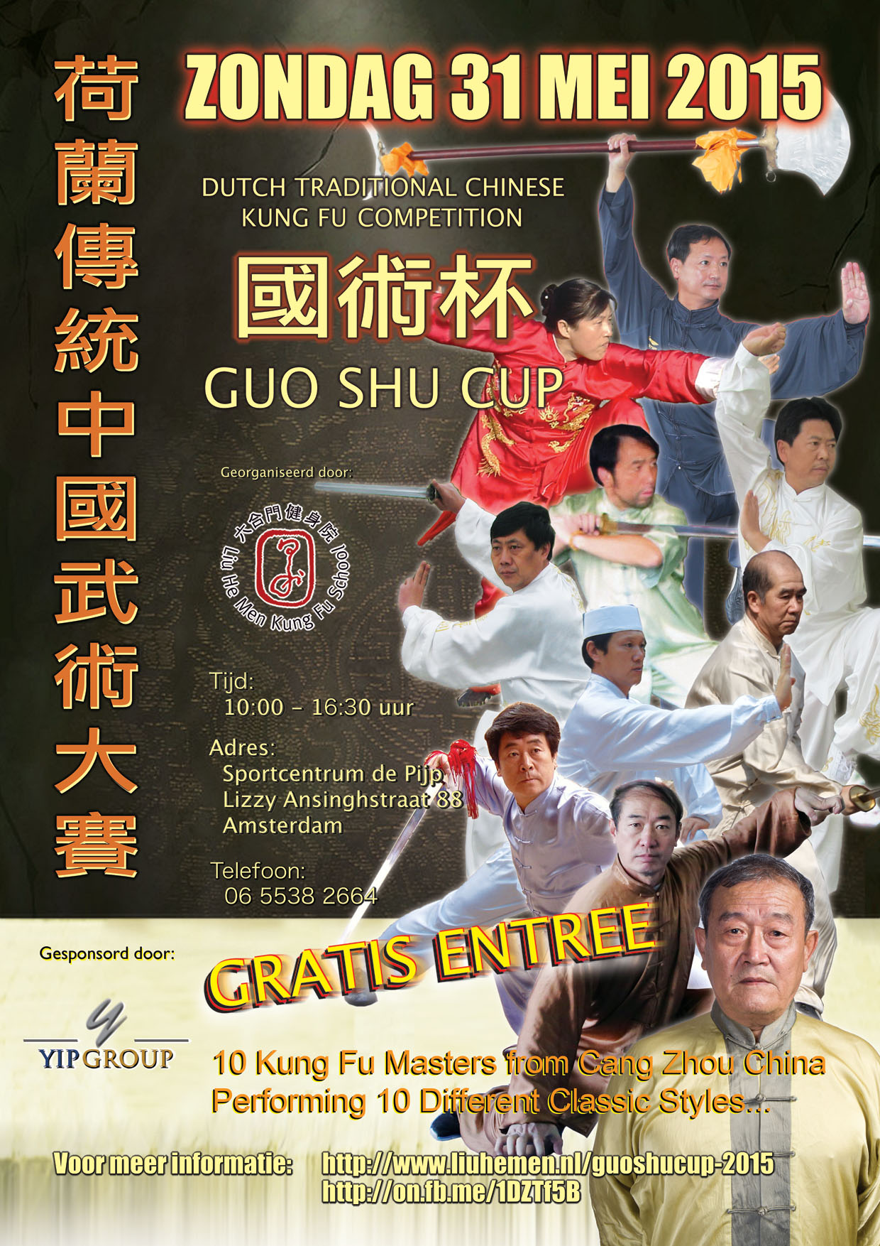 Guo Shu Cup 2015 poster