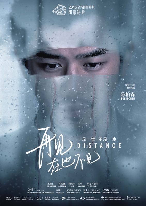 Distance-Closingfilm-Poster
