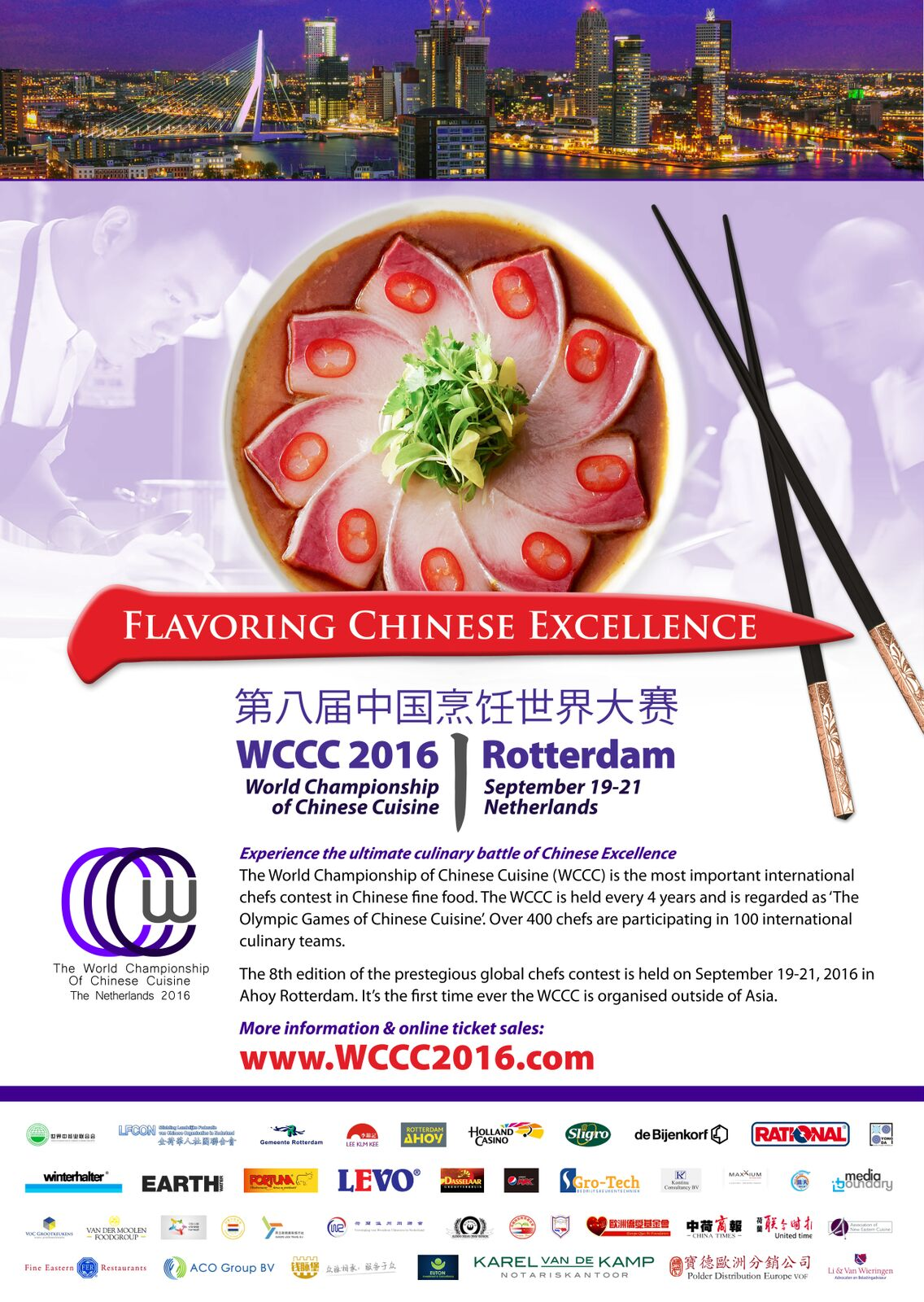 WCCC 2016