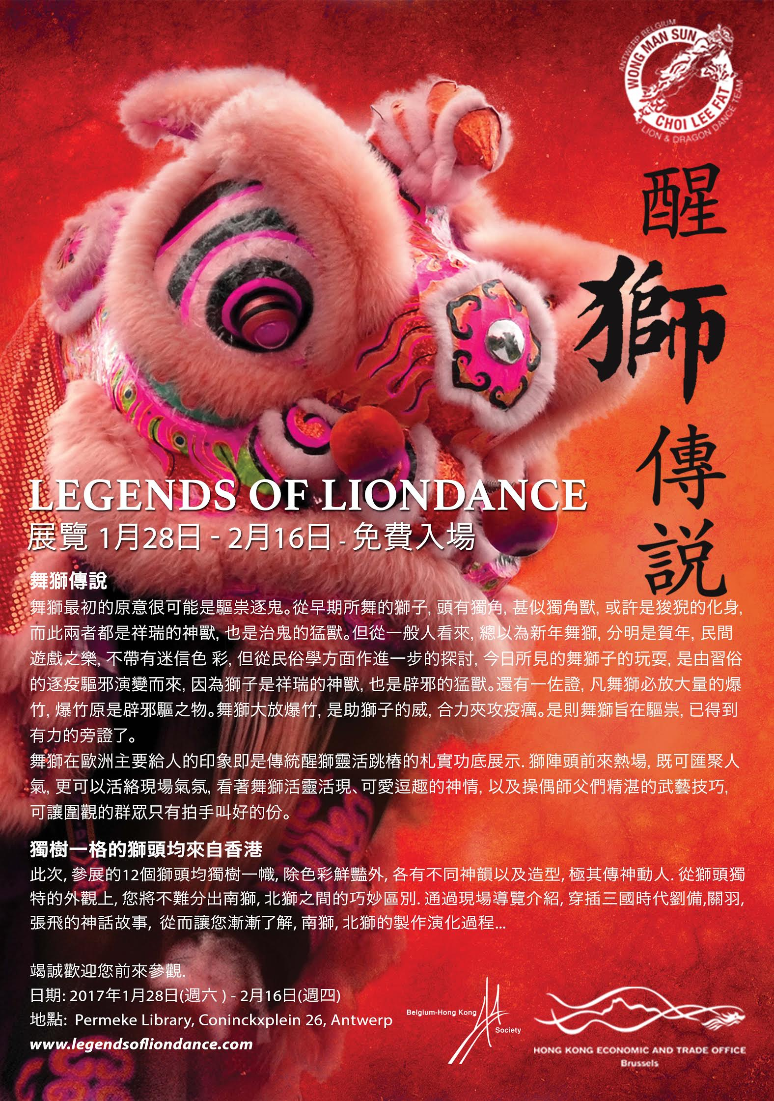 legend-of-lion-dance