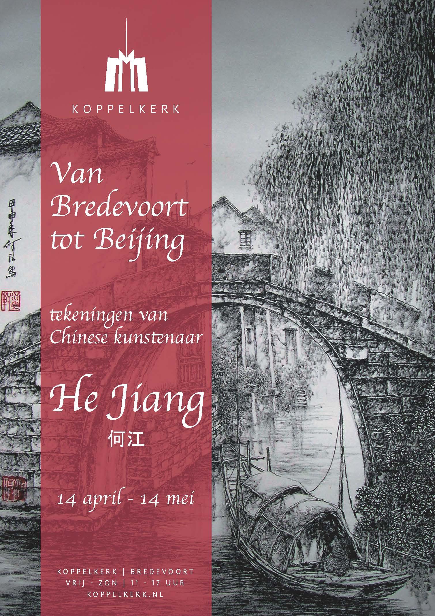 Poster He Jiang