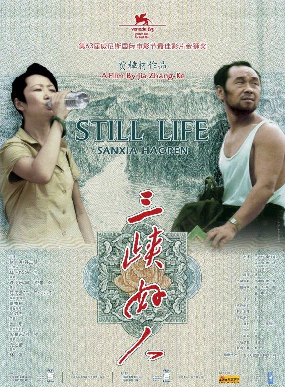 still_life_san_xia_hao_ren_zhong_guo_