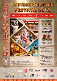 Guo Shu Cup 2017 @ Sportcentrum De Pijp | Amsterdam | Noord-Holland | Netherlands