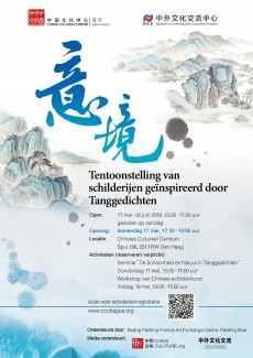 Exhibition of paintings inspired by Tang poems @ China Cultural Center | Den Haag | Zuid-Holland | Netherlands