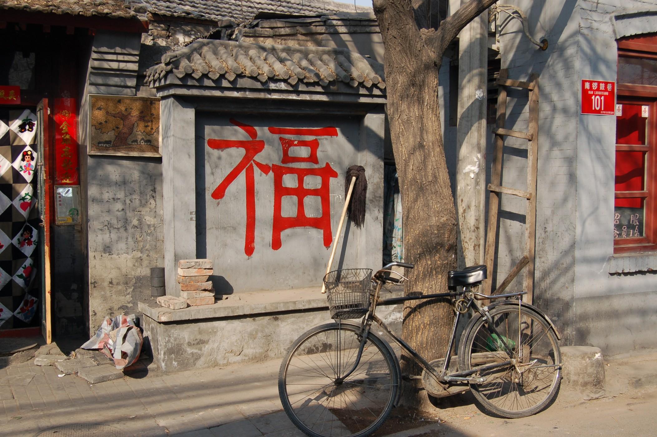 """""""Beijing, een stad die ik in de loop der jaren steeds meer ben gaan waarderen. Hutongs zijn er zeker nog te vinden."""""""